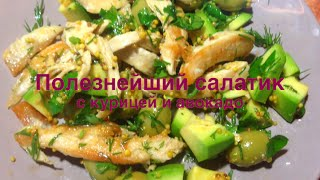 Полезнейший салатик с курицей и авокадо