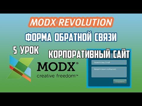 Создание корпоративного сайта на MODX Revolution. 5 урок Форма обратной связи Revo Formit AjaxForm