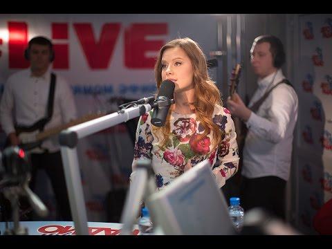 Юля Савичева – Москва-Владивосток  (#LIVE Авторадио)