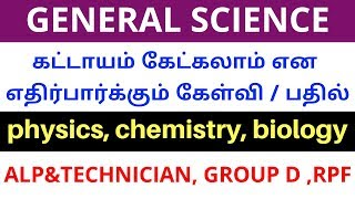 Download General science (physics, chemistry, biology ) important question in tamil Mp3 and Videos