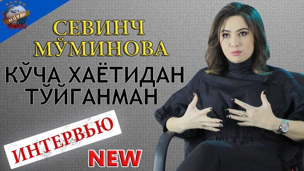 Download Sevinch Mo'minova: yangi oila va negativ fikrlardan qo'rqishi haqida (Exclusive intervyu)