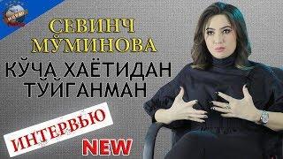 Sevinch Mo'minova: yangi oila va negativ fikrlardan qo'rqishi haqida (Exclusive intervyu)