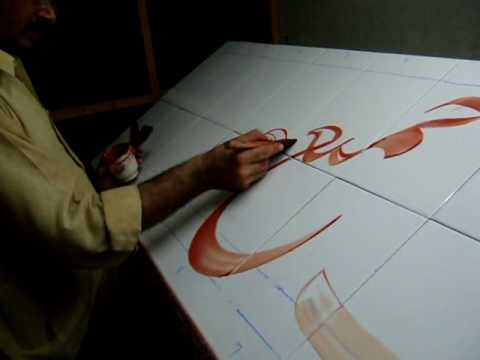 islamic calligraphy by gold medilist calligrapher mr Rashid Seyal sb from Multan,Pakistan