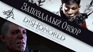 Запоздалый обзор: Dishonored: Death of the Outsider