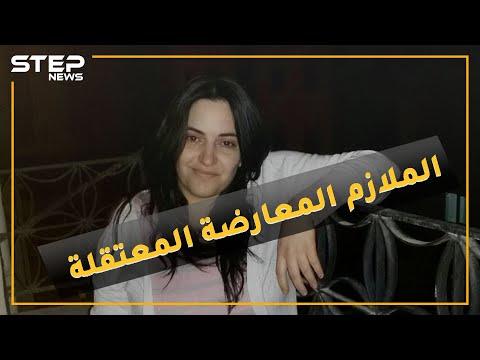 """معتقلة سابقة في سجون الأسد تتحول لملازم أول """"محررة""""..ماذا حدث مع المعارضة ربا قطشة!؟"""