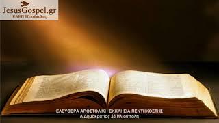 19 - Κήρυγμα Κυριακής - Ομιλητής Ευάγγελος Μενεξής