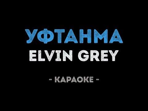 Elvin Grey - Уфтанма (Караоке)