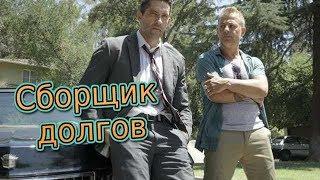 видео Фильм Сборщик долгов (2018) онлайн смотреть бесплатно в хорошем качестве HD 720