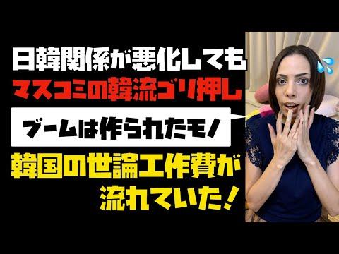 2020/09/11 【騙されるな】日韓関係が悪化しても「マスコミは韓流ゴリ押し」韓国の世論工作費が流れていた!