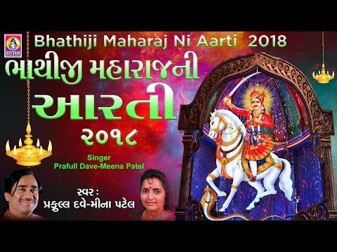 Bhathiji Maharaj Ni Aarti 2018 | Shurvir Bhathiji || Praful Dave || Shivam Cassette ||