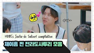 BTS 제이홉의 찐 전라도사투리 모음🥺💚 / J-Hope's Jeolla-do dialect compilation!