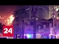 Один из крупнейших в мире отелей казино превратился в факел mp3