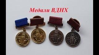 Медали ВДНХ Как определить серебро? Разновидности