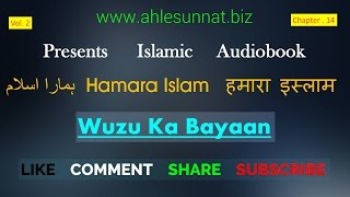 30  Wuzu Ka Bayan | Farz Sunnat Wajib Mustahab Makruh