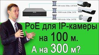 PoE для IP-камеры на 100 метров. А на 300 метров?