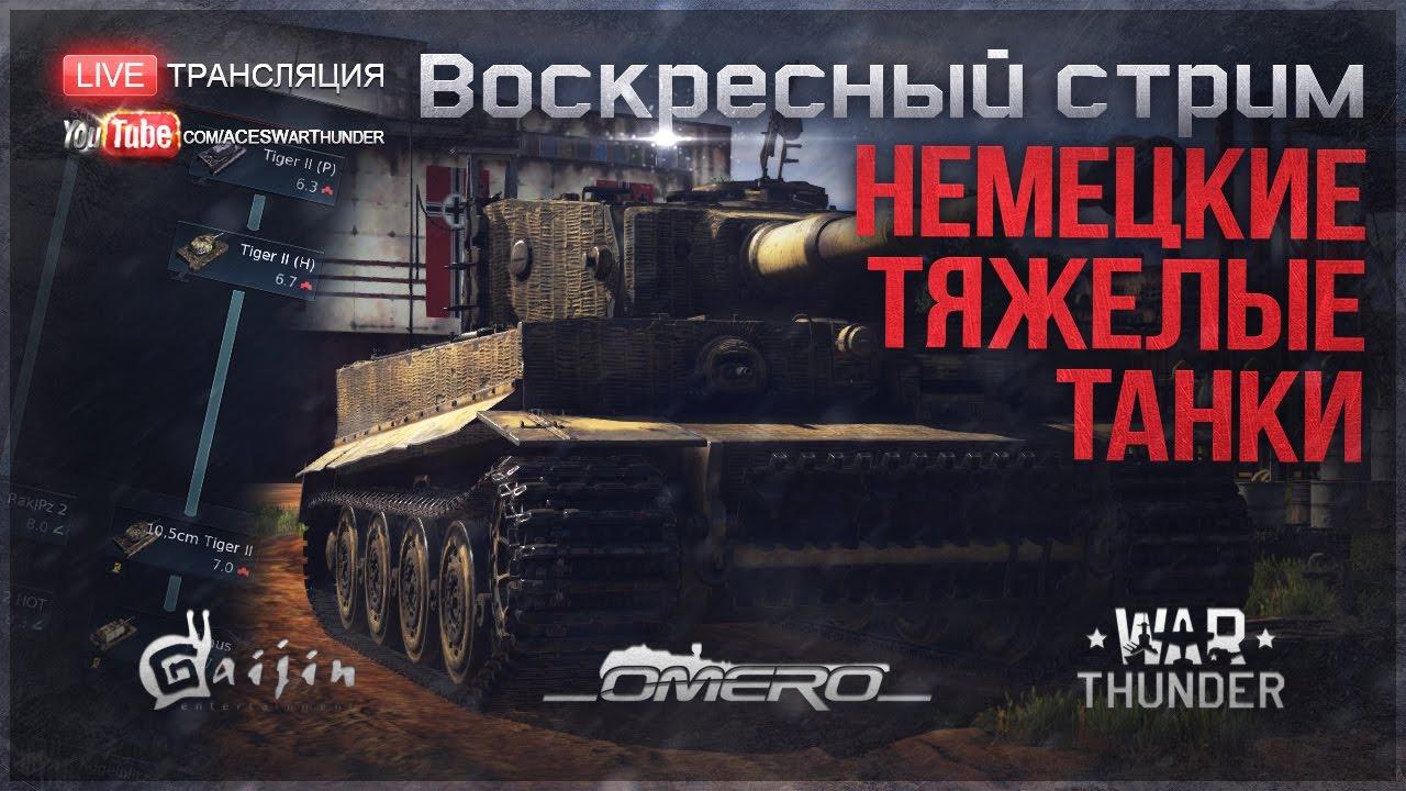 танки вартандер видео ютуб