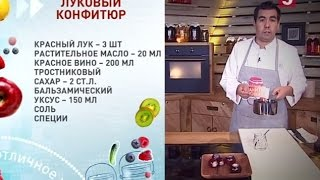 "Луковый конфитюр: рецепты консервации от ""Утра на 5"""