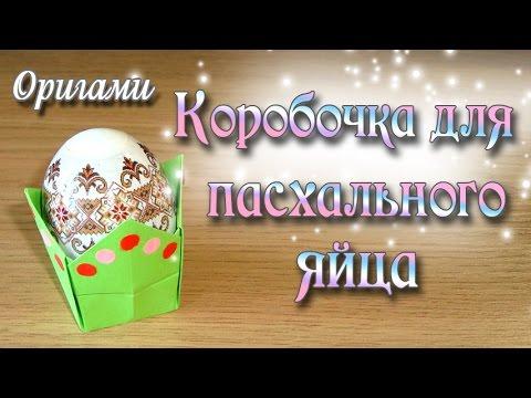 Коробочка для пасхального яйца Easter Origami Box