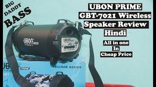Cheap & Best Ubon GBT- 7021 Wireless Speaker Review in Hindi | Bluetooth Speaker | Ubon