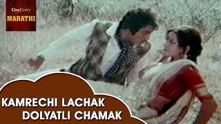 Kamrechi Lachak Dolyatli Chamak  |  Chatak Chandni  | Jaywant Kulkarni  | Superhit Marathi Song