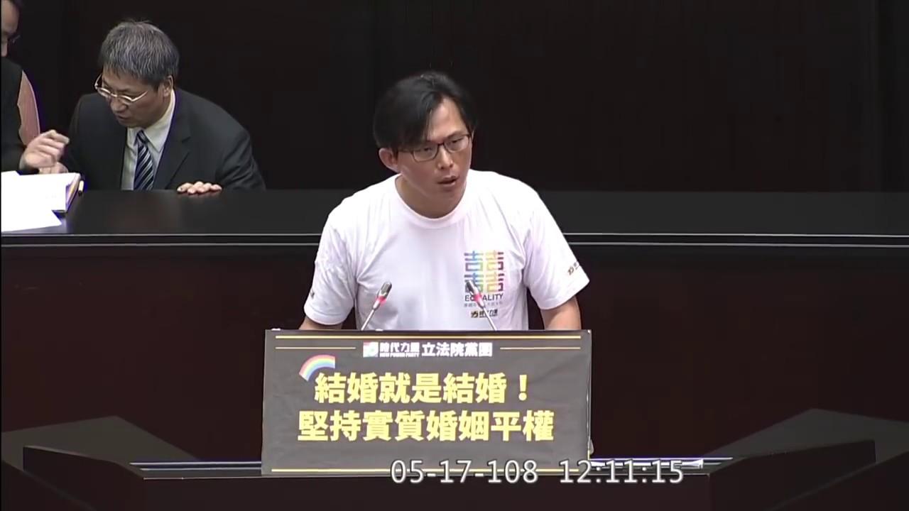 2019.05.17 立法院第9屆第7會期 院會 第14次會議 黃國昌發言 - YouTube