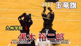 玉竜旗2017【黒木 裕二郎】優秀選手 九州学院高校(熊本)3年