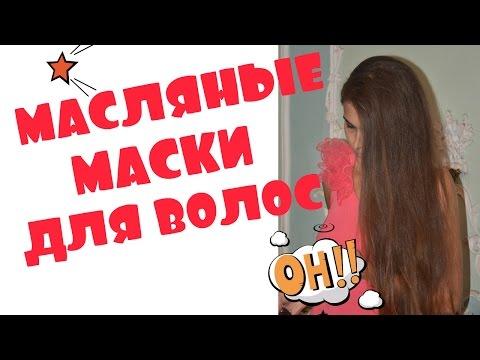 Купить маску для волос в интернет-магазине КрасоткаПро