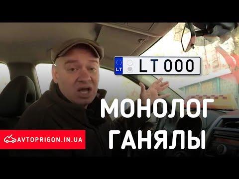 Вся правда о том, как купить автомобиль в Литве по хорошей цене / Avtoprigon.in.ua