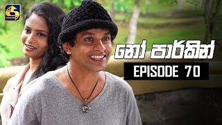 NO PARKING EPISODE 70 || ''නෝ පාර්කින්'' ||27th September 2019 Thumbnail