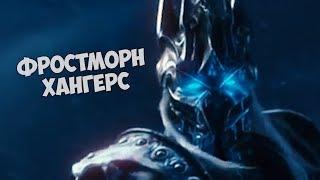 АРТАСУ РАСПЛАВИЛИ ЛЕДЯНОЙ ТРОН