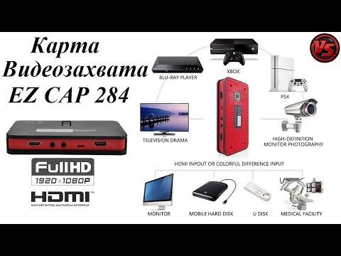 EZCAP 284 Карта Видеозахвата