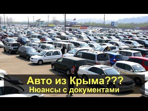 Дешевые авто из Крыма!