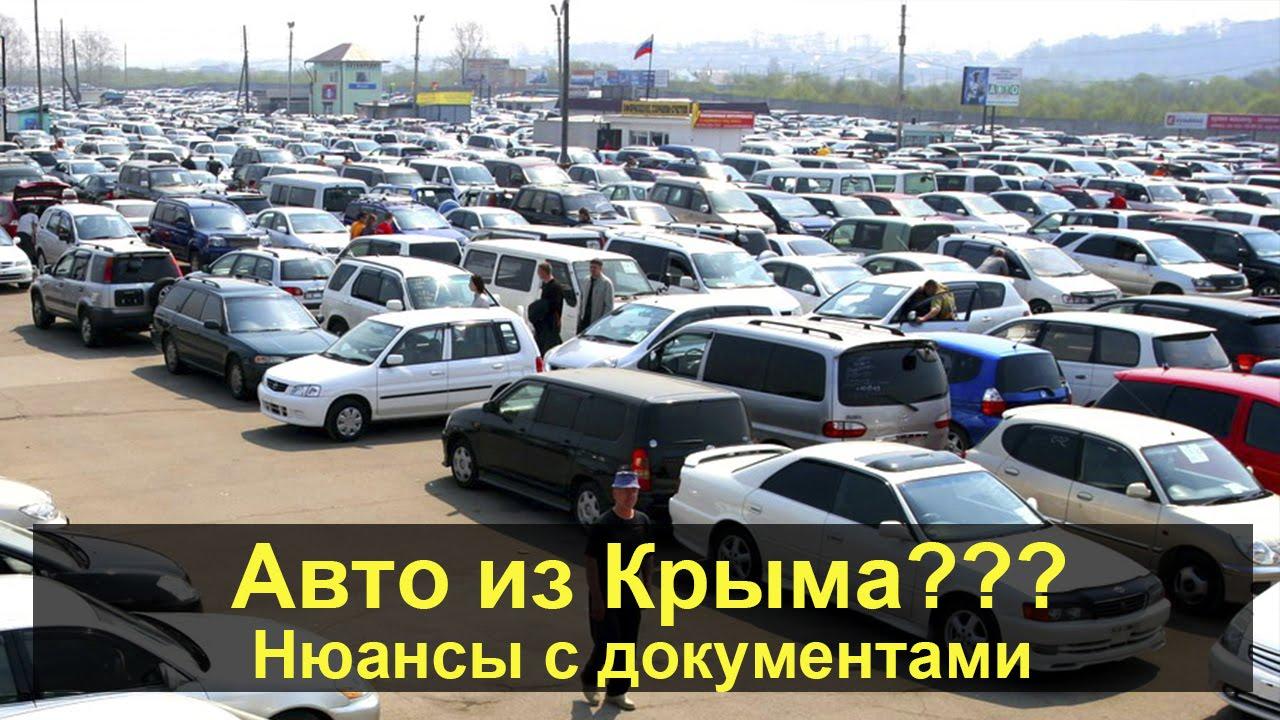Красноперекопск на rst это раздел самого большого сайта автопродаж украины rst. Ua, так же удобный поиск автомобиля. Нужно купить авто г.