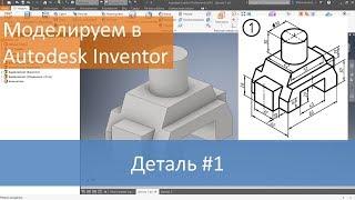 Деталь #1. Моделируем в Autodesk Inventor