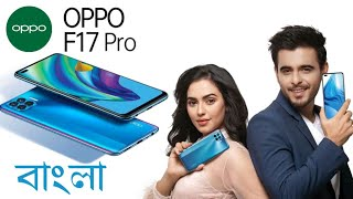 Oppo F17 Pro Price In Bangladesh 2020 🔥🔥🔥🔥🔥 Full Specifications Bangla Review