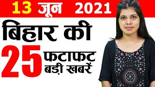 Get Bihar news 13th June 2021.Info of Bhojpur,Jamui,Madhepura,Purnea,Sitamarhi,Patna,Bihar Monsoon.