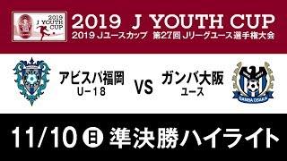 【公式】アビスパ福岡U-18vsガンバ大阪ユース