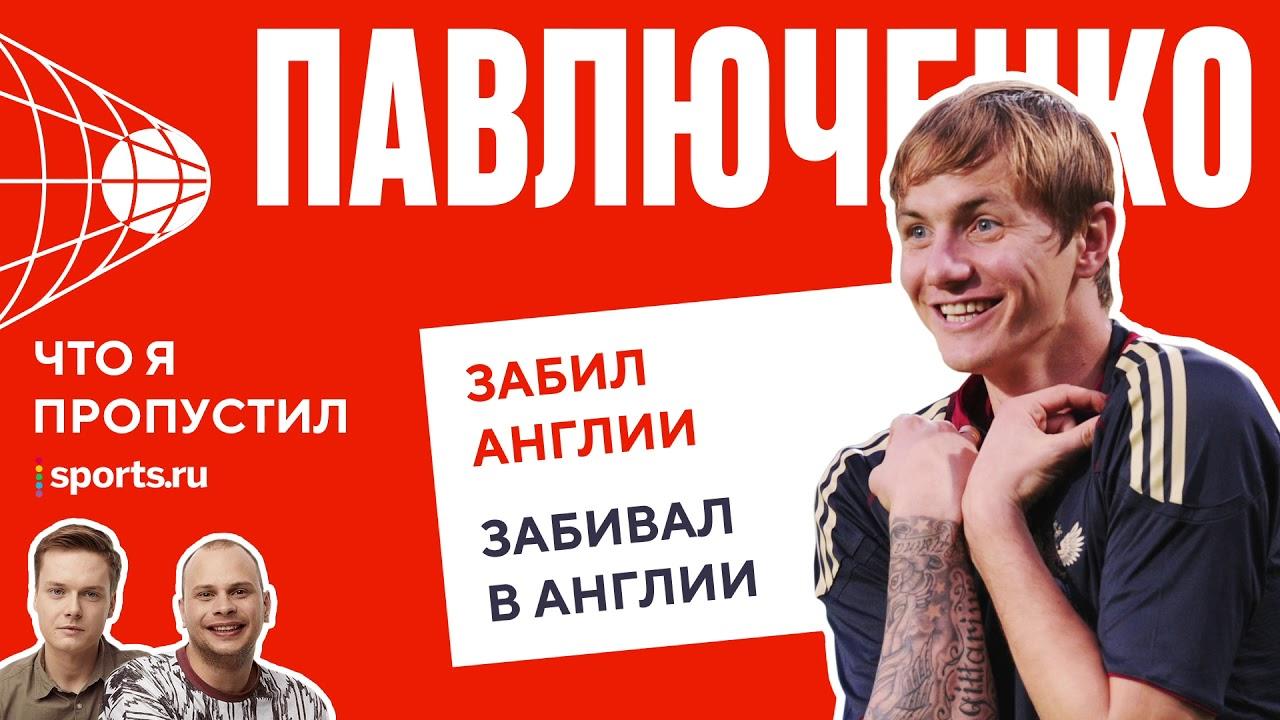 Тоттенхэм лидс павлюченко видео