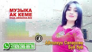 Айтолкун Сапарова - Буй-буй (таза запись 2019)