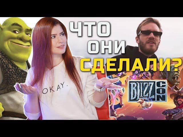 PewDiePie сделал себе хорошо, а Blizzard сделали себе плохо