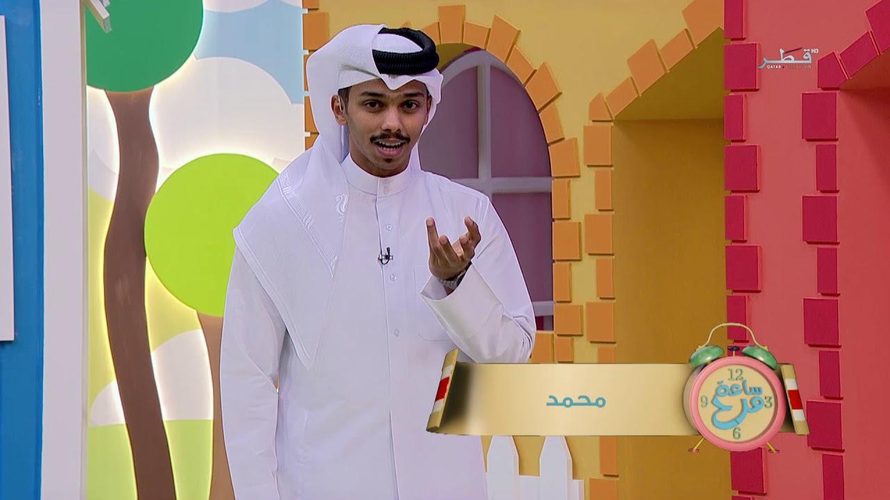 ساعة مرح - الجمعة 26/2/2021