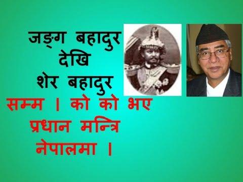 ओहो कति धेरै प्रधान मन्त्रि . List of prime ministers of Nepal.