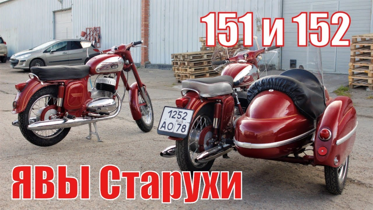 Мотоциклы Ява Старушка 350 мод. 360. Ретроцикл. - YouTube