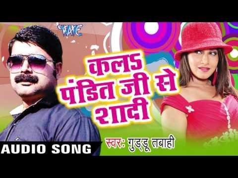 आरा में  Bhail Shor | Kal Pandit Ji Se Shaadi |Guddu Tabahi | Bhojpuri Song