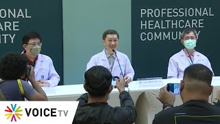 live-โรงพยาบาลพระรามเก้าแถลงอาการ-รุ้ง-เพนกวิน-ไมค์
