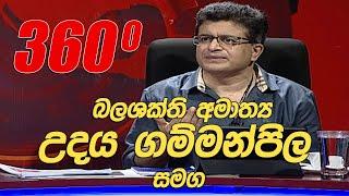 360 | With Udaya Gammanpila  ( 26 - 10 - 2020 ) Thumbnail