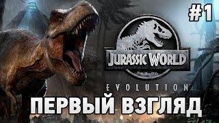 Jurassic World Evolution #1 Первый взгляд