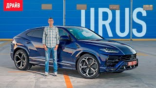 Тест-драйв Lamborghini Urus 2018