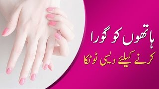 Hand Whitening Tips In Urdu/Hindi | Hathon Ko Gora Karne Ka Nuskha
