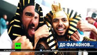 От фараона до супергероя: в каких костюмах ходят приехавшие на ЧМ-2018 болельщики